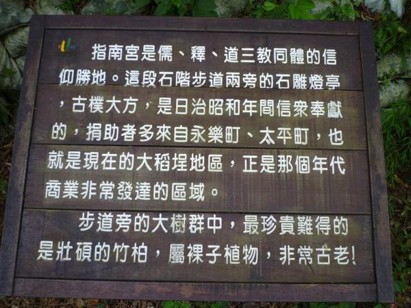 指南宮步道 009.JPG