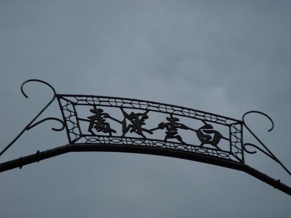 指南宮步道 052.JPG
