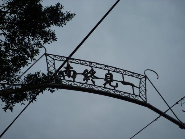 指南宮步道 054.JPG