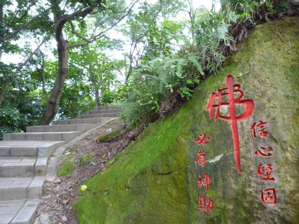 景美仙跡岩 015.JPG