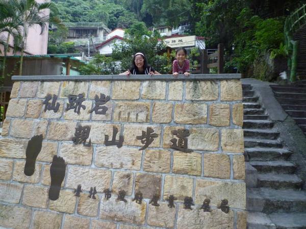 仙跡岩 001.JPG