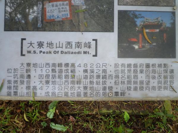 紫微聖母環山步道 139.JPG