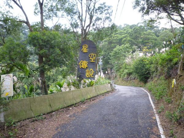紫微聖母環山步道 161.JPG