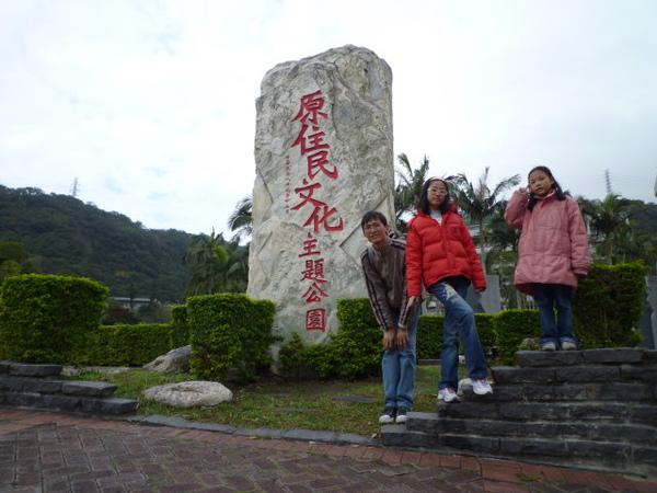 士林官邸.聖人瀑布.原住民文化公園 176.JPG