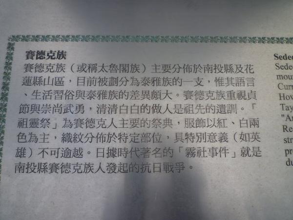 士林官邸.聖人瀑布.原住民文化公園 138.JPG