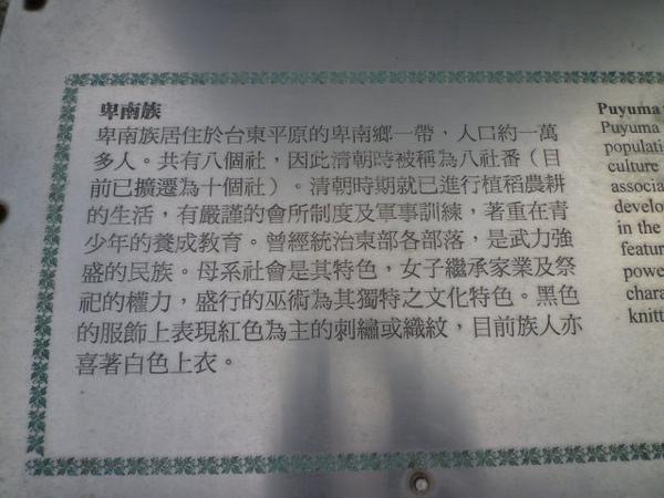士林官邸.聖人瀑布.原住民文化公園 142.JPG