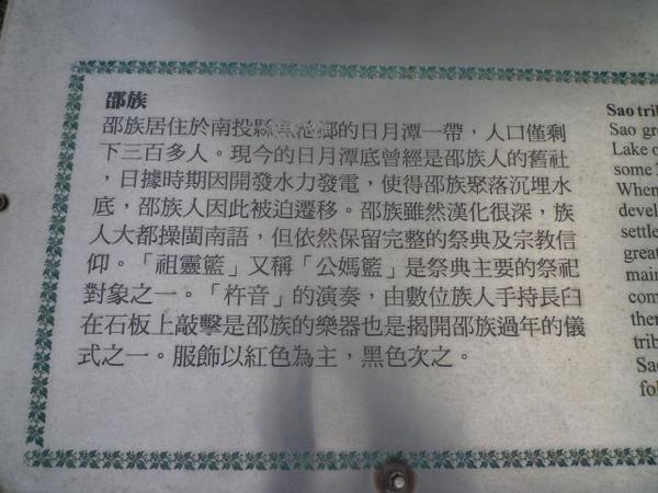 士林官邸.聖人瀑布.原住民文化公園 152.JPG