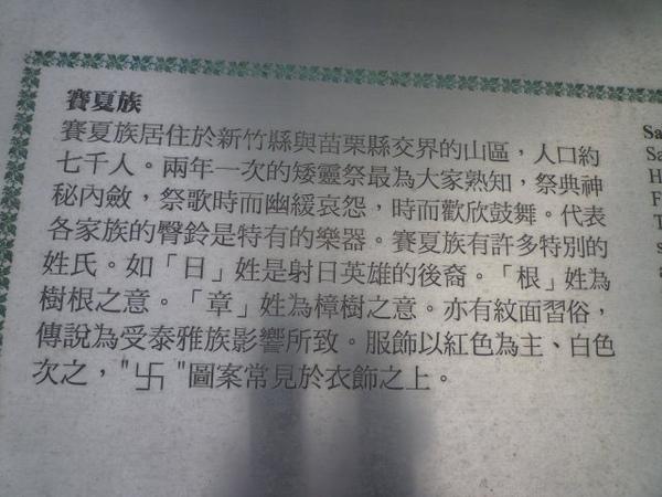 士林官邸.聖人瀑布.原住民文化公園 154.JPG