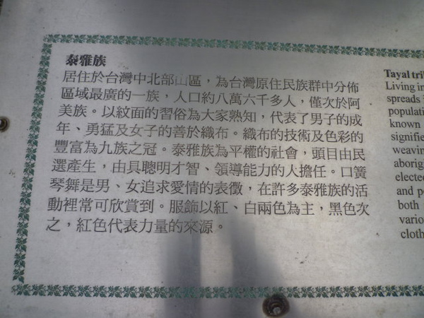 士林官邸.聖人瀑布.原住民文化公園 156.JPG