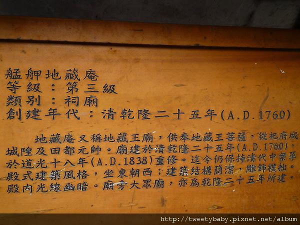 萬華古蹟之旅 097.JPG