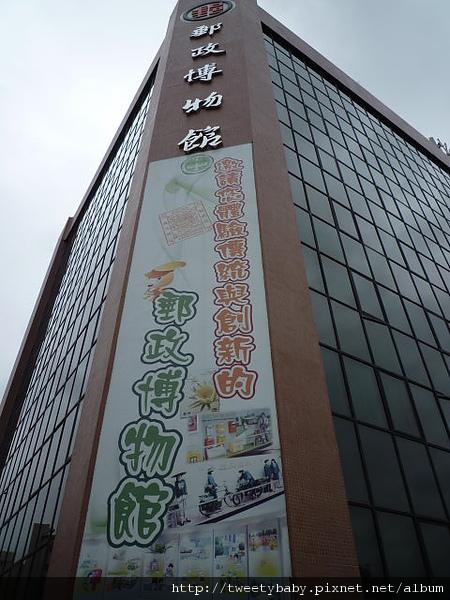 郵政博物館全家福 041.JPG