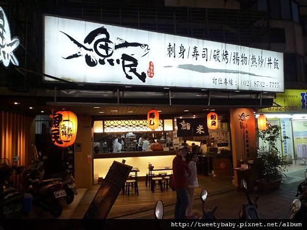樟湖步道.樟樹步道.魚民日式料理 134.JPG
