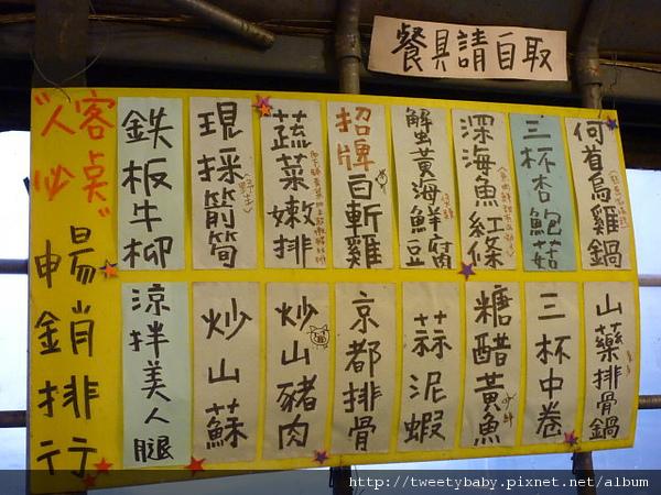 竹子湖山菜園 039.JPG