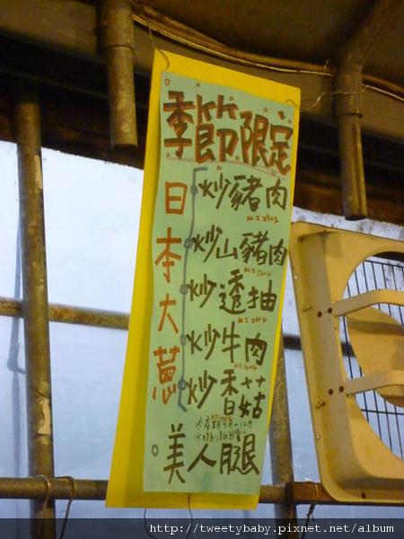 竹子湖山菜園 040.JPG