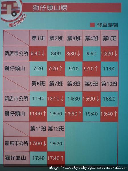 新店獅仔頭山 011.JPG