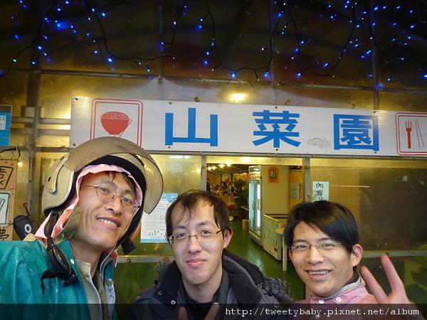 竹子湖山菜園 022.JPG
