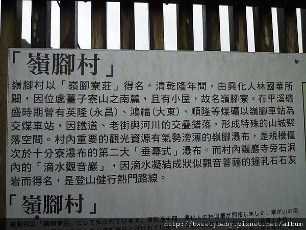 嶺腳車站 111.JPG