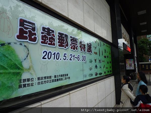 郵政博物館全家福 042.JPG