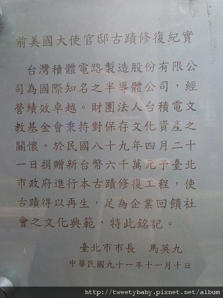 台北之家 025.JPG