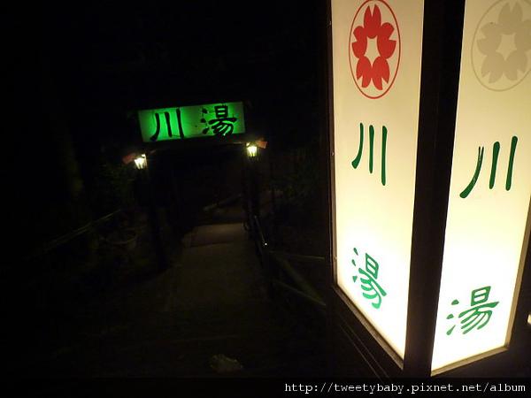 川湯聚餐 378.JPG