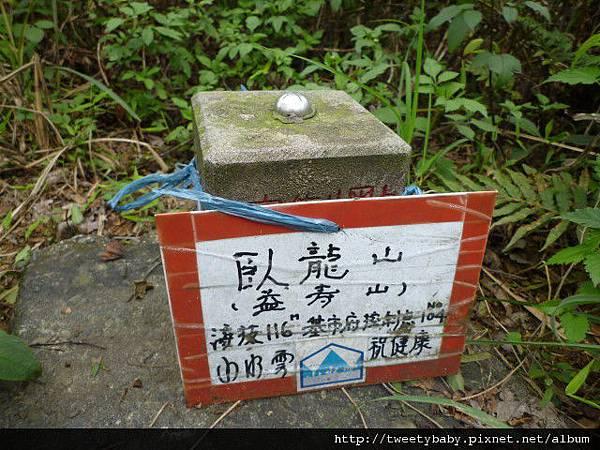 銅鑼燒.錦峰山.臥龍山.七堵臭粿仔.鐵路公園 123.JPG