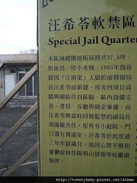 景美人權文化園區 098.JPG