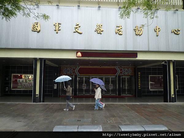 國立台灣博物館土銀展示館 020.JPG