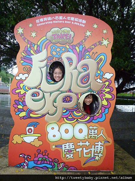 雨天花博全家福 148.JPG