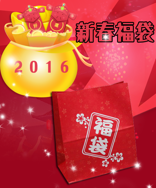 20151227-luckybag.png
