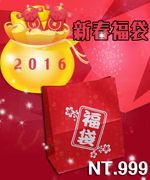 20151227-luckybag-999.png
