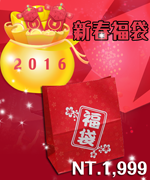 20151227-luckybag-1999.png