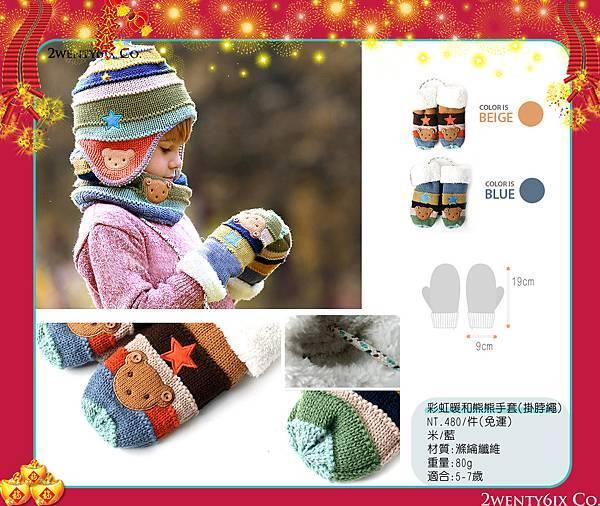 -35-彩虹暖和熊熊手套(掛脖繩).jpg