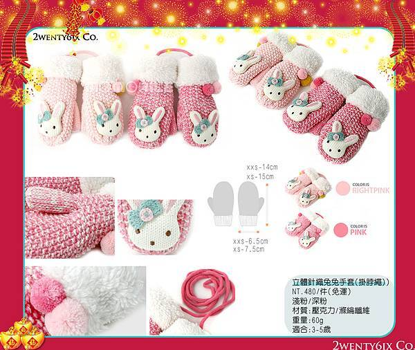 -40-立體針織兔兔手套(掛脖繩)(淺粉%26;深粉).jpg