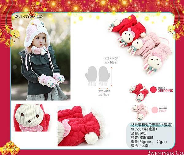 -38-格紋暖和兔兔手套(掛脖繩).jpg