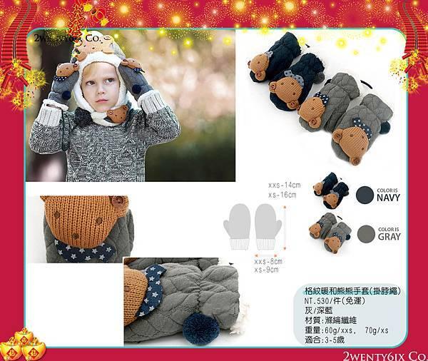 -37- 格紋暖和熊熊手套(掛脖繩).jpg
