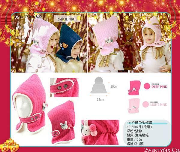 -24-立體兔兔帽帽.jpg