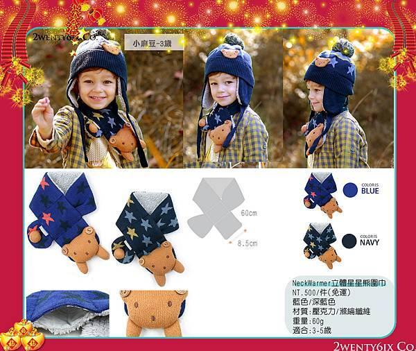 -22-立體星星熊熊 (藍%26;深藍).jpg