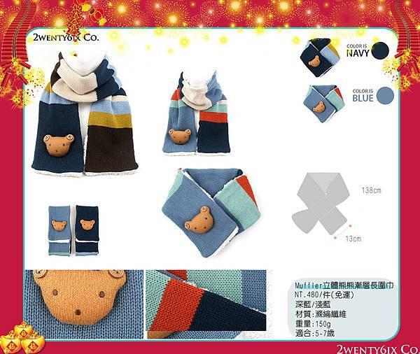 -25-立體熊熊漸層長圍巾(淺藍%26;深藍_.jpg