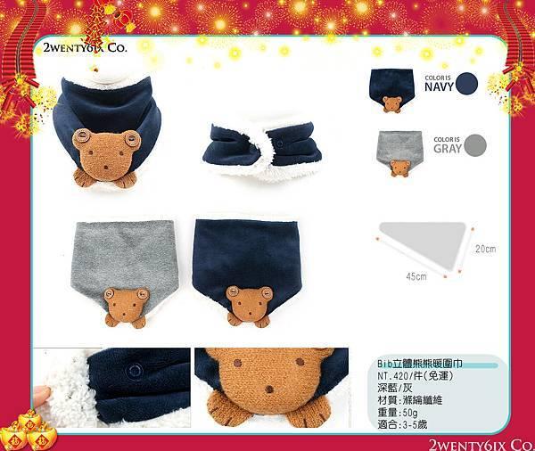 -28-Bib立體熊熊暖圍巾.jpg