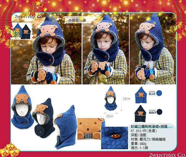 -17-針織熊 (連帽+頸圍).jpg