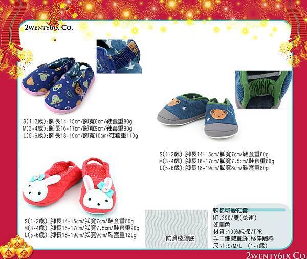 -鞋套C.jpg