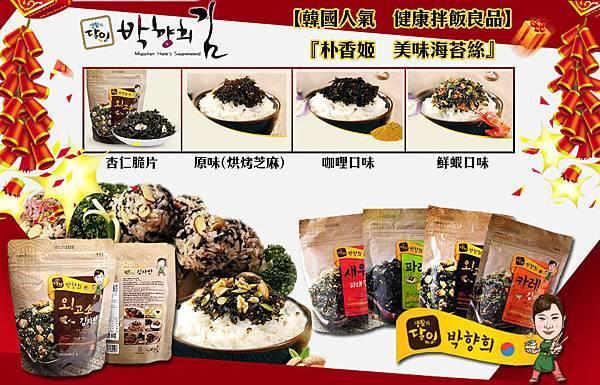 new year seaweed.jpg
