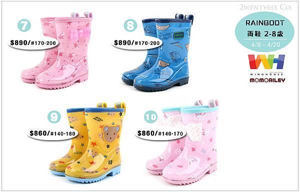 rain boot (blog價).jpg