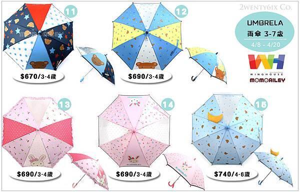 Umbrella (blog價).jpg