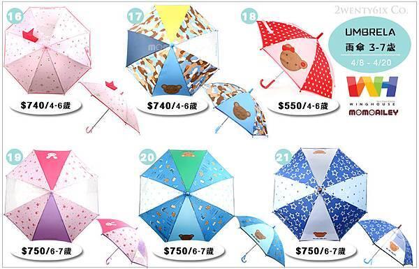 Umbrella 2 (Blog價).jpg