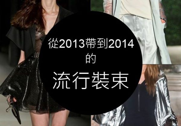 時髦趨勢 ※ 2013過去了~ 2014 會流行甚麼???!!