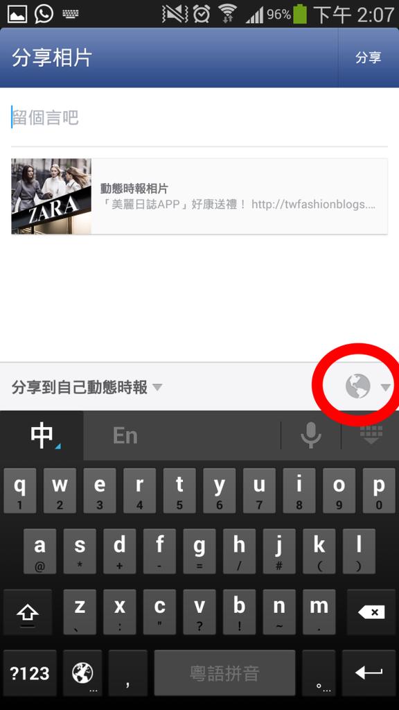 Screenshot_2014-01-04-14-07-29