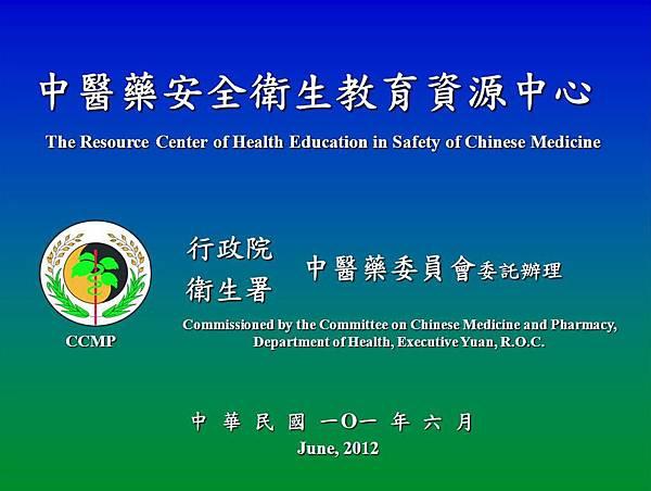 中醫藥資源中心2