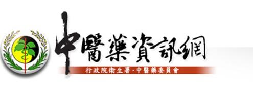 中醫藥委員會