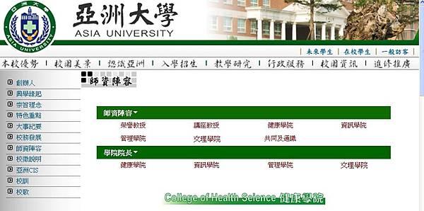亞洲大學健康管理學院